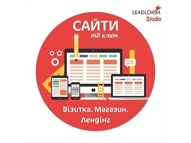 Сайты под ключ. Визитка. Магазин. Лендінг- объявление о продаже   в Украине