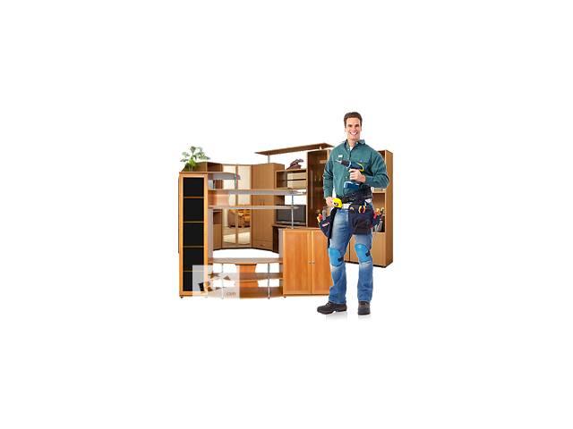 Сборка,разборка и установка корпусной мебели- объявление о продаже  в Кропивницком (Кировограде)