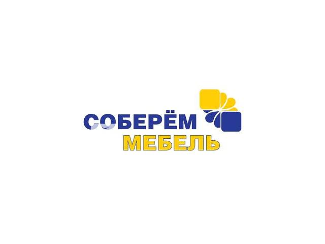 бу Сборка Мебели не дорого в Одессе