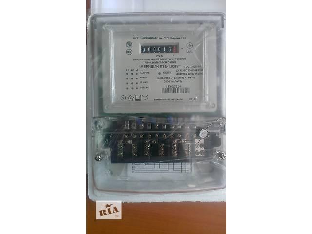 бу Счетчики электрической энергии трехфазные Меридиан ЛТЕ-1.03ТУ в Киеве