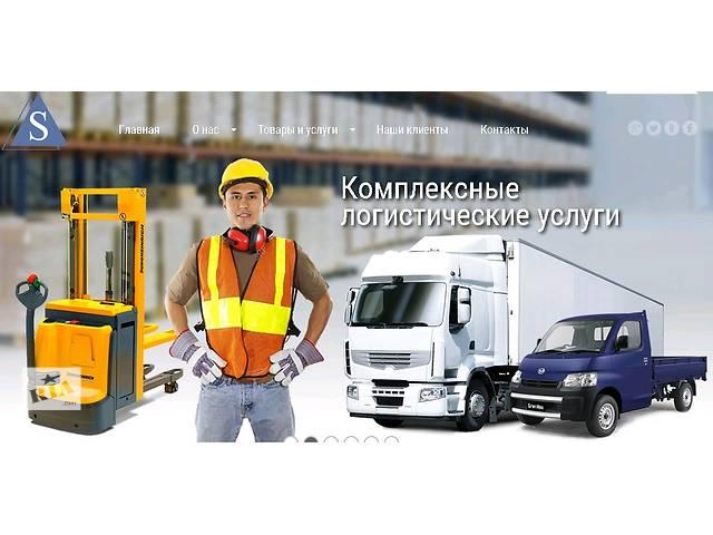 бу Логистические услуги в Харьковской области в Харьковской области