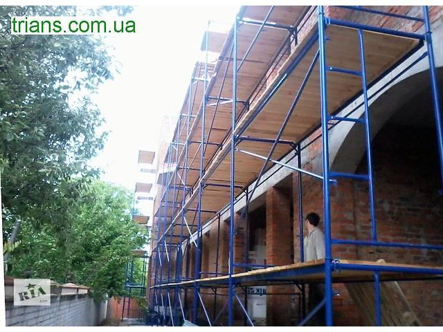 продам Сдам в аренду строительные ЛЕСА РАМНЫЕ бу в Мариуполе