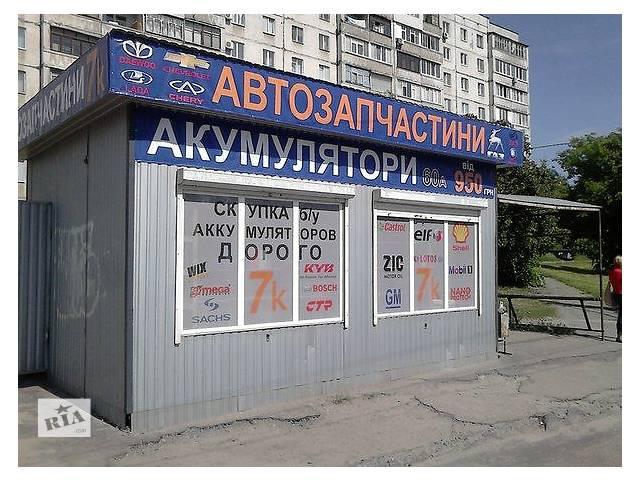 бу сдать старый аккумулятор Сумы, прием акумуляторов Сумы в Сумской области