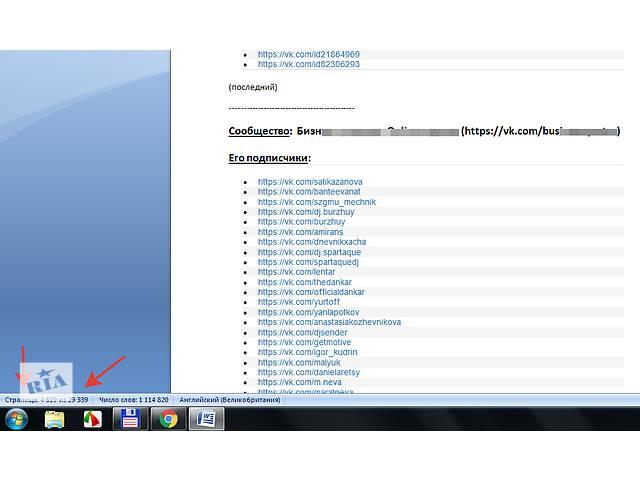 бу Сделаю список ссылок на страницы пользователей ВКонтакте / Instagram  в Украине