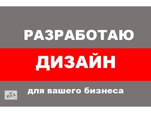 продам  Сделаю вам ЛОГОТИП,БАННЕР,ВИЗИТКУ в любом для вас стиле. бу  в Украине