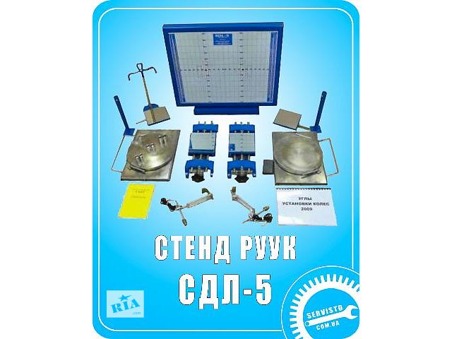 СДЛ-5 розвал сходження, развал схождение лазерный- объявление о продаже  в Белой Церкви