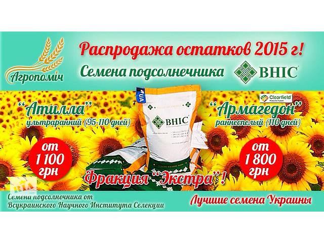 продам Семена подсолнечника от компании Внис - самые лучшие гибриды для украинских полей бу в Киеве
