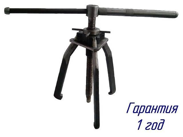 продам Съемник трехзахватный 10...200 мм с фиксатором захватов бу в Белой Церкви (Киевской обл.)