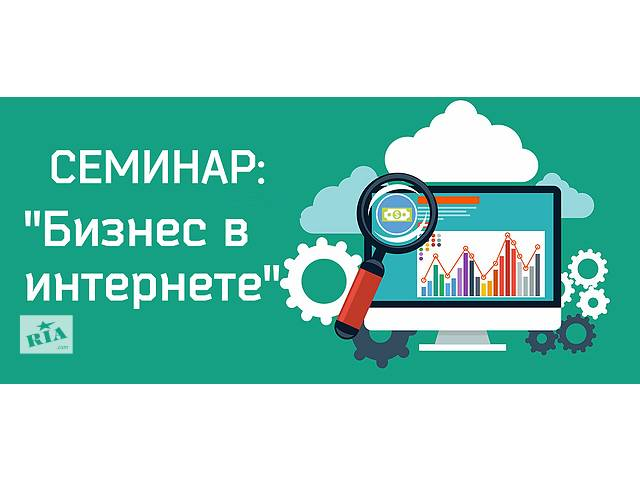 """продам Семинар для руководителей: """"Бизнес в интернете"""" бу в Черкассах"""