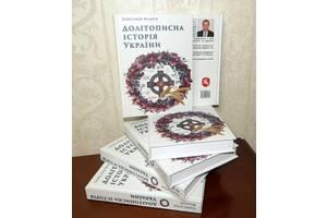 Новые Научно-популярные книги