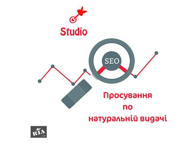 бу SEO - продвижение по натуральной выдачи  в Украине