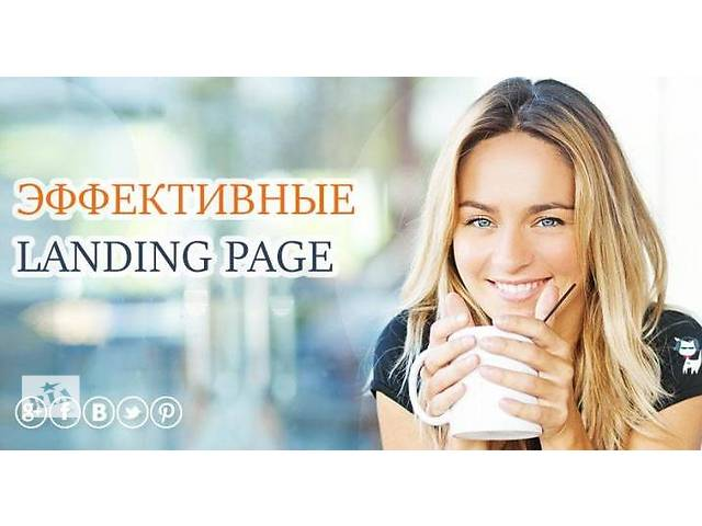 SEO SMM Landingpage продуманное привлечение клиентов - объявление о продаже   в Украине
