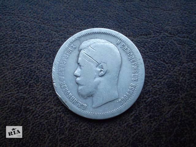 бу Серебро 50 копеек 1896-го года Российская империя в Черновцах