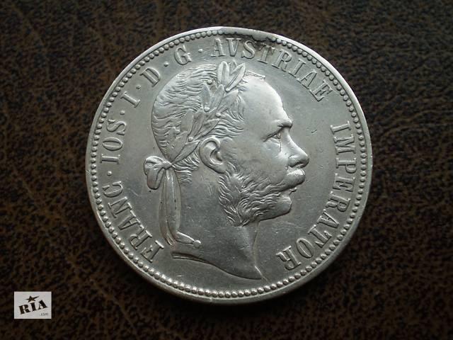 купить бу Серебро флорин 1886-го года Австро- Венгерская империя в Черновцах