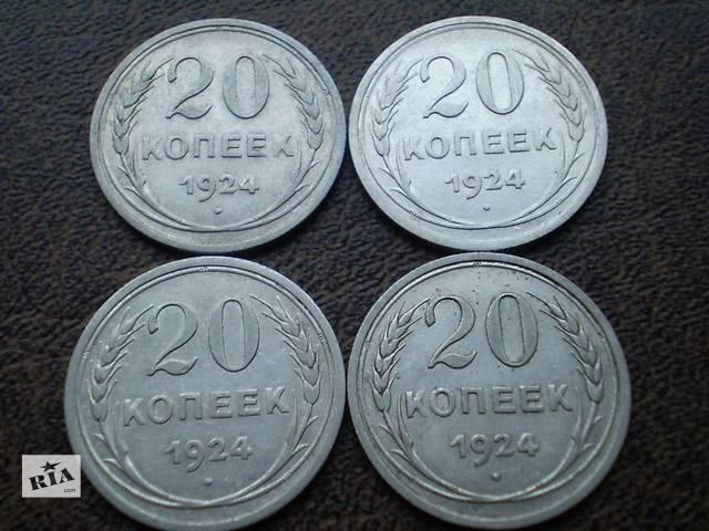 бу Серебро пролетариата 20 копеек 1924-го года в Черновцах