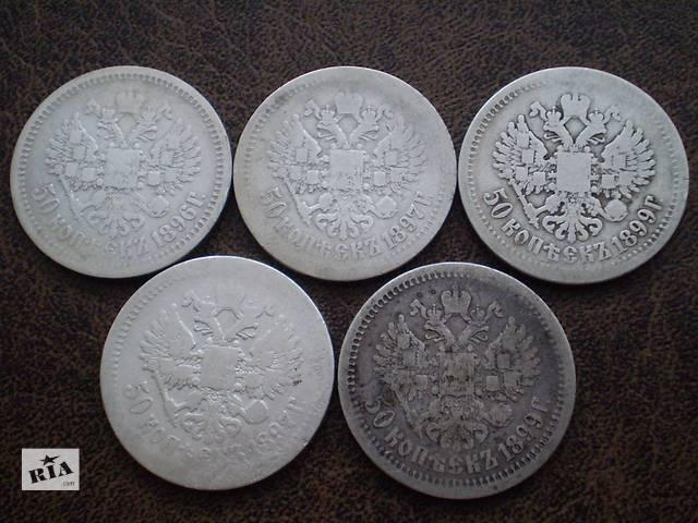 Серебро Российской империи 50 копеек с 1896-го по 1899-й гг- объявление о продаже  в Черновцах