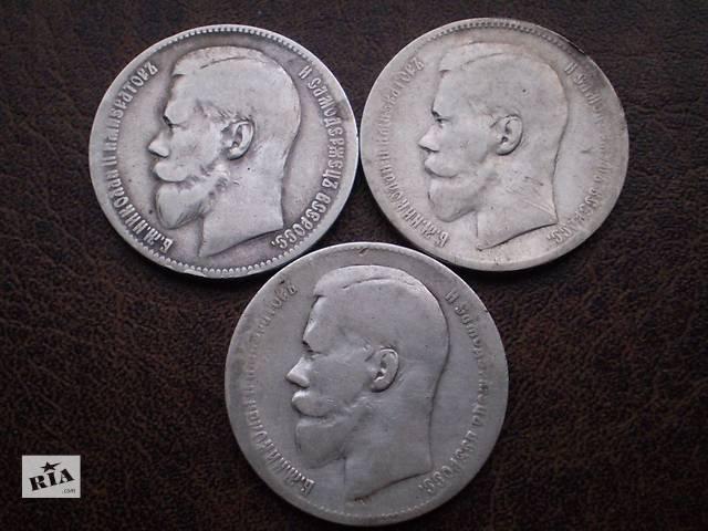 Серебро Российской империи рубли 1897-го года- объявление о продаже  в Черновцах