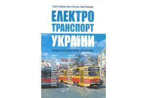 Книги о путешествиях