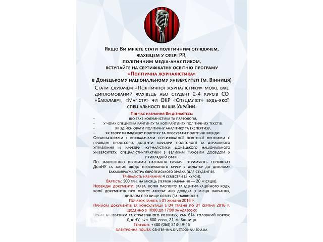 Сертификатные образовательные программы в Донецком национальном университете- объявление о продаже   в Украине
