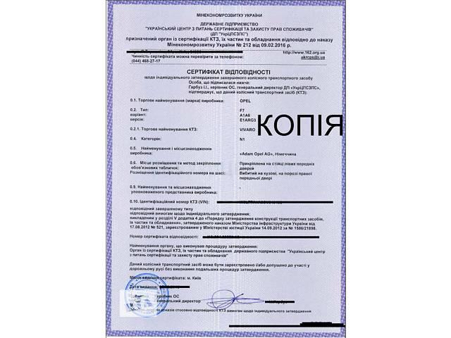 бу Сертификат ЕВРО 5 авто сертификация 2016г.  в Украине