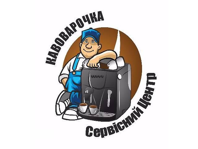 Сервисный центр -Кавоварочка-- объявление о продаже  в Закарпатской области
