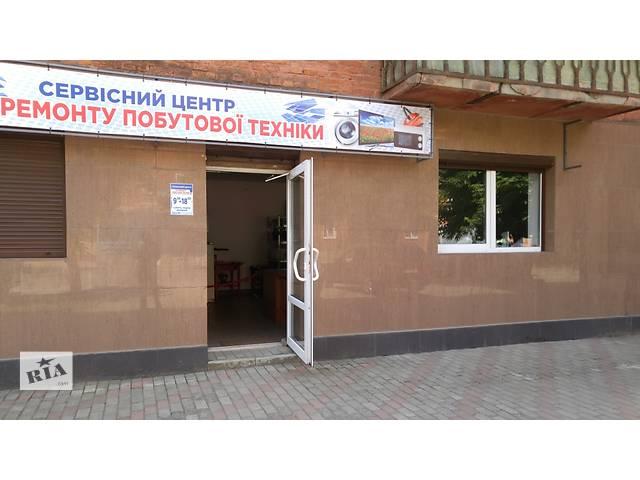 продам Сервисный центр по ремонту бытовой техники бу в Коломые