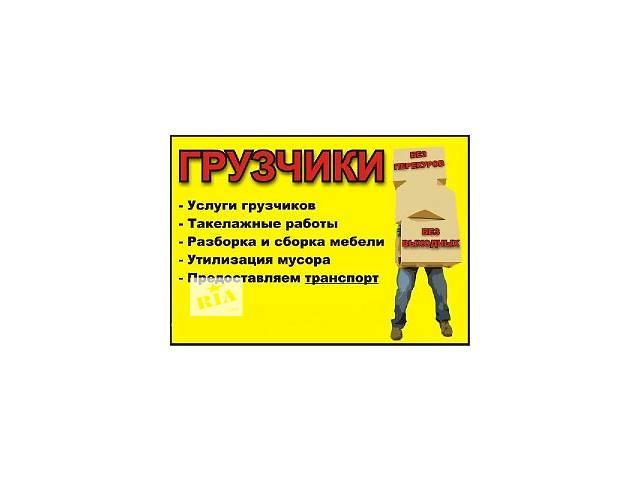 купить бу Сервис грузчиков! в Днепре (Днепропетровск)