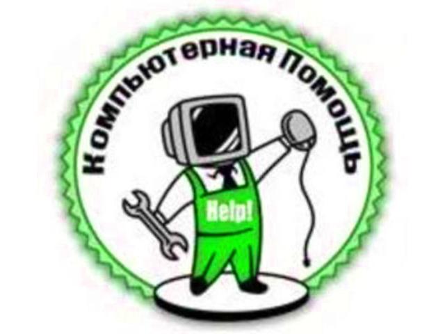 бу  Сервис, настройка и обслуживание компьютеров. Установка Windows в Кривом Роге (Днепропетровской обл.)
