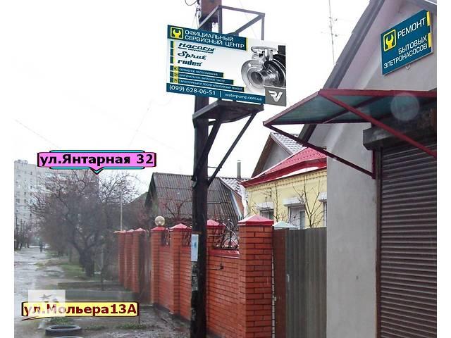 Ремонт любых бытовых насосов, насосных станций на Боржоме- объявление о продаже   в Украине