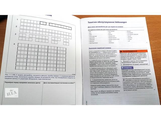 купить бу Сервисная книга на легковую группу VW в Днепре (Днепропетровск)