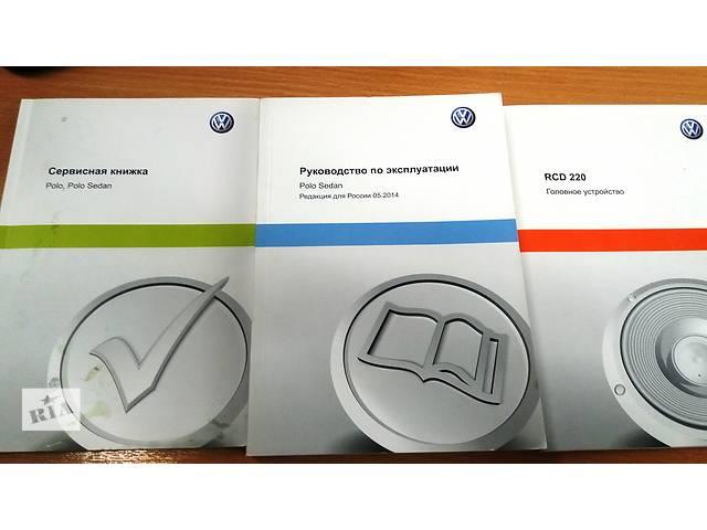 бу Сервисная книга  VW Polo Sedan в Днепре (Днепропетровск)
