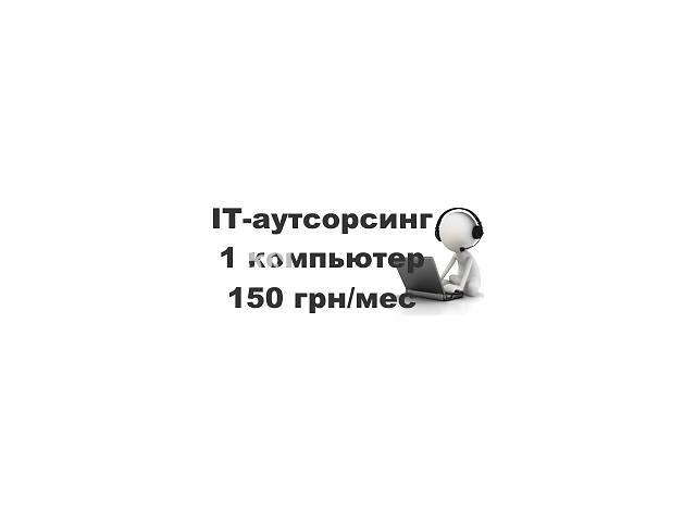 Сервисное компьютерное обслуживание Донецк- объявление о продаже  в Донецке
