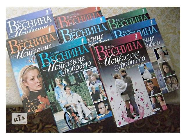 """Серия книг сериала """"Исцеление любовью"""".- объявление о продаже  в Кривом Роге"""