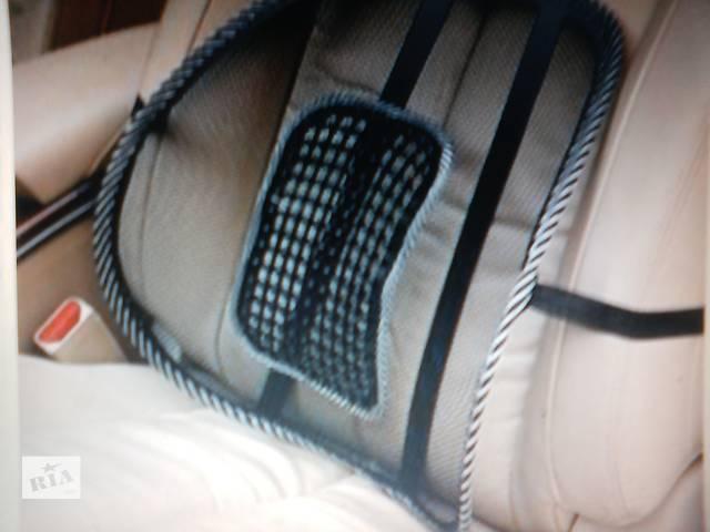 сетка для спины в авто,в офис- объявление о продаже  в Харькове