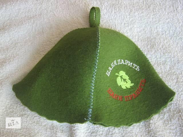 купить бу шапка для бани,сауны в Луцке