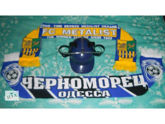 Шарф и шлем болельщиков - продам- объявление о продаже  в Одессе