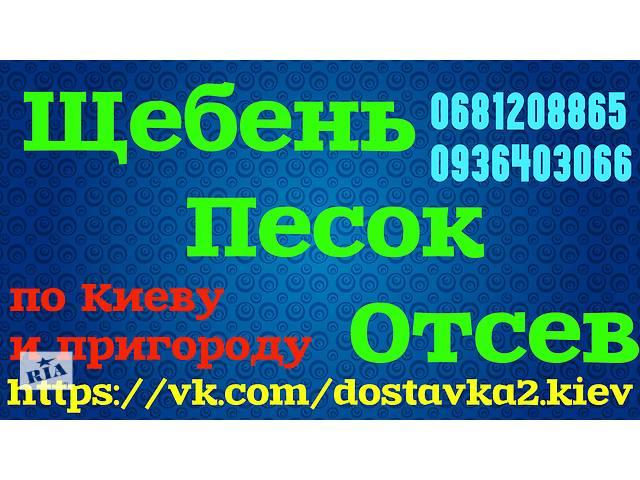 купить бу Щебень,песок,отсев до шести тонн,доставим по Киеву и пригороду. в Киеве