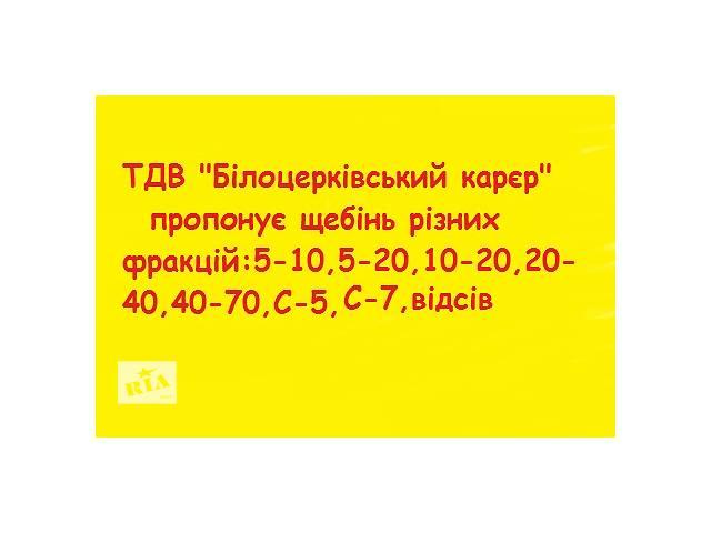 Щебінь (5-10,5-20,20-40,40-70)С-7,С-5,відсів- объявление о продаже  в Киеве