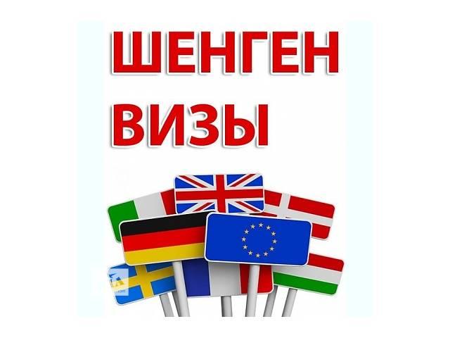 купить бу Шенген Визы, Национальные визы!!! в Виннице