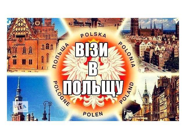 Шенген та національна віза- объявление о продаже  в Ивано-Франковской области
