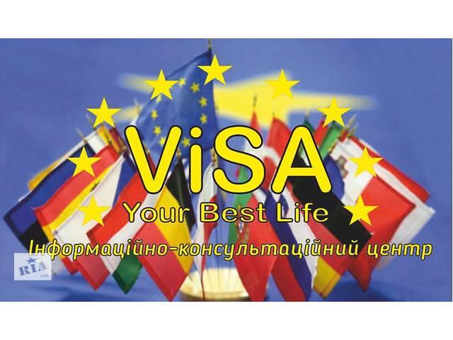 бу Шенген и рабочая виза, срочная черед , страхование !  в Украине