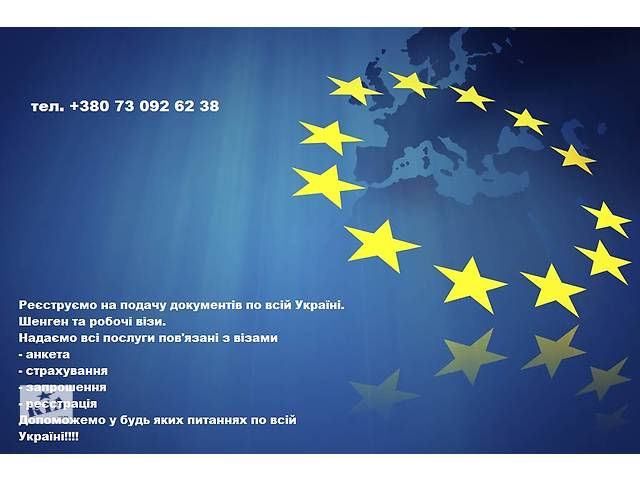 купить бу Шенген виза, Рабочая виза в Львове