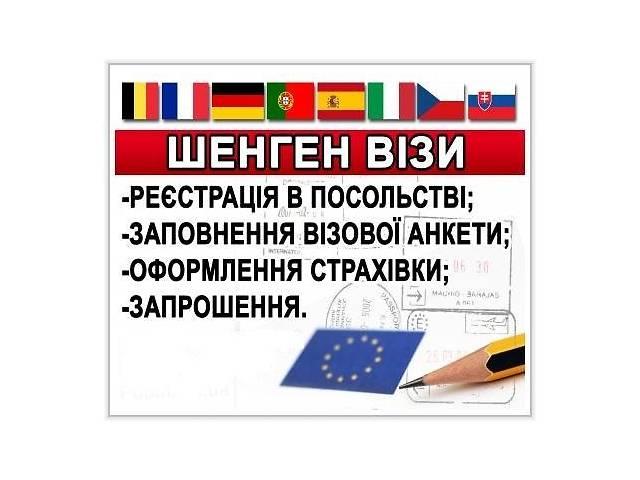 купить бу шенген визы,рабочие,туризм,бизнес,воеводские в Черновцах