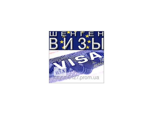 Шенген визы в Польшу- объявление о продаже   в Украине