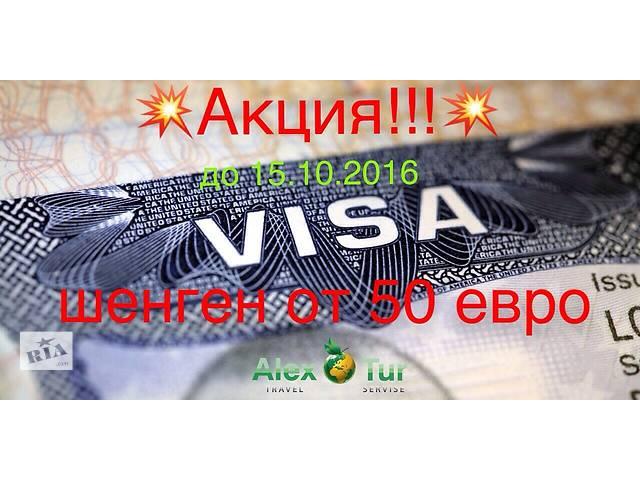 бу Шенген виза от 50 евро  в Украине