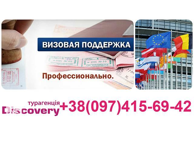 продам Шенген визы. Помощь в оформлении. бу  в Украине