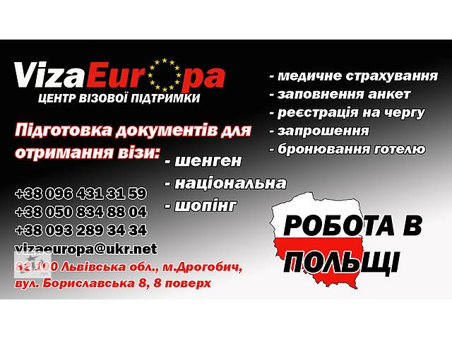 бу Шенгенские визы (С04)!!! Приглашение!!! в Дрогобыче