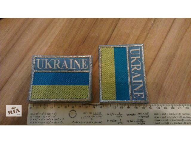 бу шеврон нашивка флаг Украины в Киеве