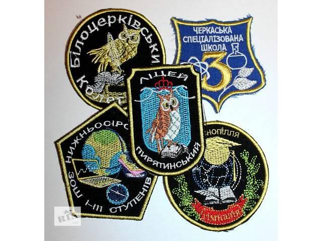 купить бу Шевроны,эмблемы для школ в Черкассах