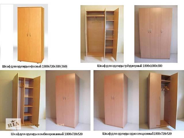 бу Шкаф для одежды в Днепре (Днепропетровск)